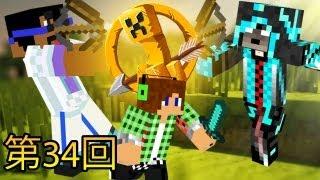 【Minecraft】ハンガーゲームズ第34回<プロとのバトル!!>