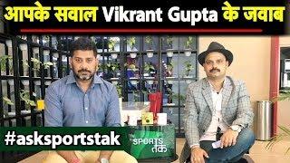 Q&A: Team India के लिए खेलते हुए क्यों छुट्टी मांगते हैं खिलाड़ी? Vikrant Gupta