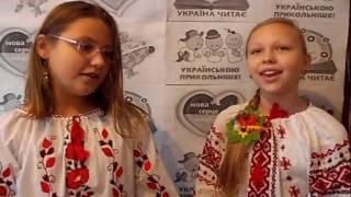 День української писемності та мови в бібліотеці Івано-Франківської ЗШ № 6