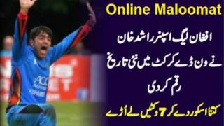 Rashid Khan Break the Best Bowling Record against West Indies | Afghanistan Cricket News