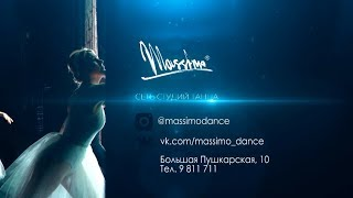 Массимо - сеть студий танца. Отчётный концерт 2018