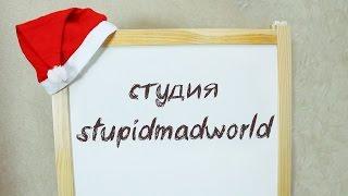 50000 подписчиков, студия Stupidmadworld, новый год, обещанный сюрприз и немного итогов.