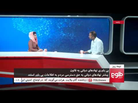 NIMA ROOZ: Violation of Access to Information Act Discussed