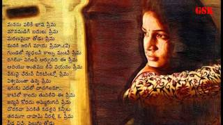 Manasu palike maya prema song lyrics.