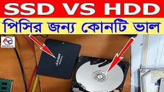 পিসির জন্য কোন হার্ডডিস্ক ভালো | SSD VS HDD | Bangla Tutorial