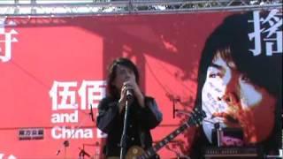 2010-01-31 伍佰 - 白鷺鷥 【詩情搖滾】 簽唱會 in 台南 南方公園