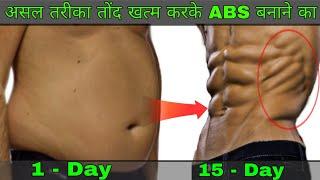 (ये है चुटकी में तोंद खत्म करके सिक्स पैक बनाने का असल तरीका) - How to lose belly fat in one week