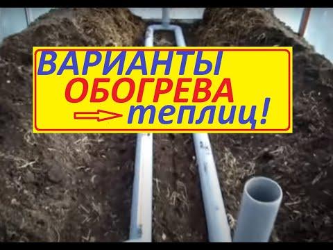 Варианты обогрева теплиц.Часть 2//Сельское подворье на Урале//
