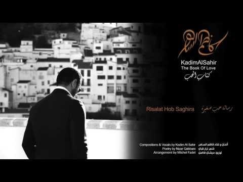 كاظم الساهر - رسالة حب صغيرة | Kadim Al Sahir - Risalat Hob Saghira