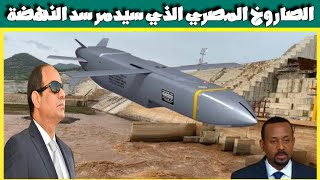 كيف ستدمر مصر 🇪🇬 سد النهضة الأثيوبي 🇪🇹