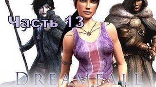 Прохождение игры Dreamfall Бесконечное путешествие часть13