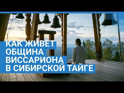 Как живёт община Виссариона в Сибирской тайге | NGS24.ru
