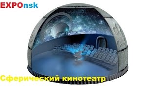 Сферический кинотеатр