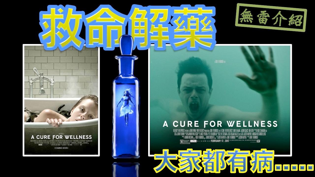 W電影隨便聊_救命解藥(A Cure for Wellness)_無雷介紹 - YouTube