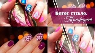 Модный Дизайн ногтей Битое стекло Маникюр с трафаретом [Салон красоты]