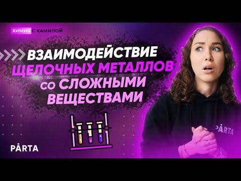 ЕГЭ химия 2020 | ВЗАИМОДЕЙСТВИЕ ЩЕЛОЧНЫХ МЕТАЛЛОВ СО СЛОЖНЫМИ ВЕЩЕСТВАМИ | PARTA