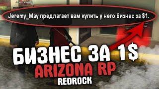 ПОДПИСЧИК ПОДАРИЛ БИЗНЕС & ПОЙМАЛ ДОМ в ГЕТТО на ARIZONA RP RED-ROCK в GTA SAMP