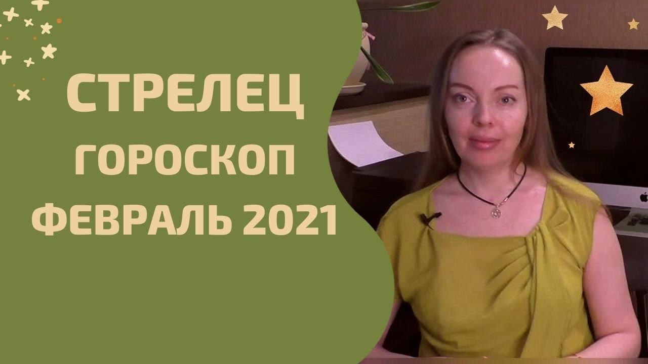 Стрелец – гороскоп на февраль 2021 года. Астрологический прогноз