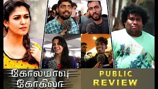 Kolamavu Kokila (KOKO) Public Review   Public Opinion    Nayanthara   Yogi Babu