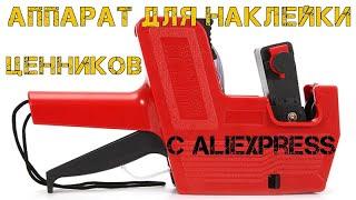 аппарат для наклейки ценников или дат MX-5500! Маркировщик!