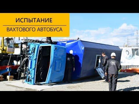Испытания вахтового автобуса (ГПА) на шасси Камаз производства Уральского Завода Спецтехники