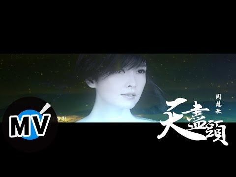 周慧敏 Vivian Chow - 天盡頭 Tears in Heaven (官方版MV)