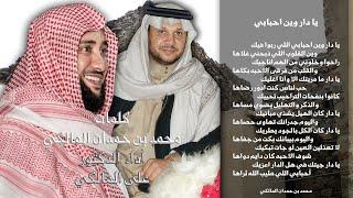 شيلة يا دار وين احبابي اللي ربوا فيك - بصوت د. علي المالكي - كلمات / محمد بن حمدان المالكي