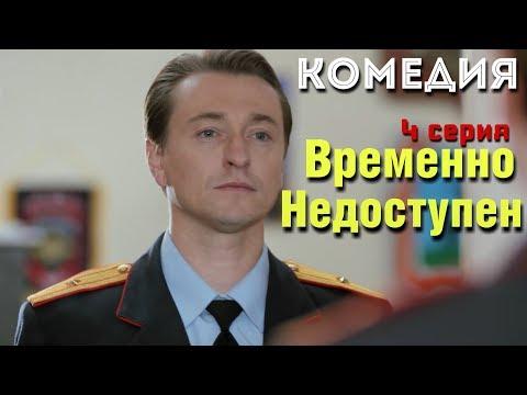КОМЕДИЯ ВЗОРВАЛА ИНТЕРНЕТ! 'Временно Недоступен' (4 серия) Русские комедии, фильмы HD - Видео приколы ржачные до слез