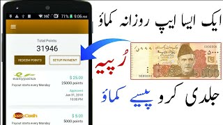 Online Earning in Pakistan | Real Earning App in Pakistan & India 2019-2020