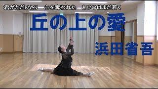 浜田省吾さんの「丘の上の愛」を歌って踊ってみました。この頃の浜田省...