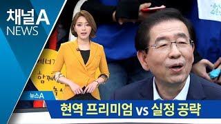 '현역 프리미엄' 박원순에 안철수·김문수 협공