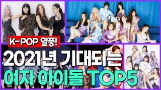 2021년 기대되는 여자 아이돌 TOP5