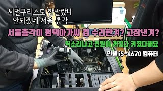 컴퓨터 수리 - i5-4670 평택 여자친구를 위해 서…
