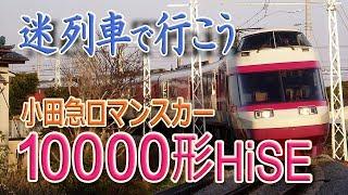 【迷列車で行こう】#27 小田急ロマンスカー10000形「HiSE High Super Express」自慢の構造と仇となった自慢、一つの法律が車生に影響を与えた特急電車