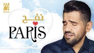 حسين الجسمي - نَفْح باريس (حصريا ً) | 2015