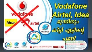 Airtel Idea Vodafone മൂന്നിനും നല്ല പണികിട്ടി   Airtel Idea Voda in Big Trouble   Sudheer Kabeer