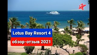 lotus bay resort 4 обзор 2021 плюсы и минусы отеля отзыв Египет Хургада лотус бей сафага