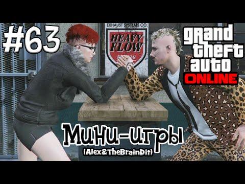 (18+) GTA Online. Мини-игры. #63