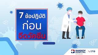 7 ข้อปฏิบัติ ก่อนฉีดวัคซีน