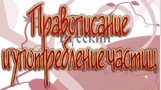 Русский язык 10 класс. Правописание и употребление частиц