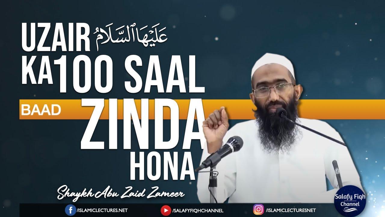 Uzair (عليه السلام) Ka 100 Saal Baad Dobara Zinda Hona| Shaykh Abu Zaid Zameer