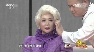 [2014年春晚]小品《扰民了您》 表演者:蔡明等