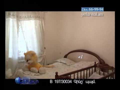Yerkir Real Estate - 3 room apartment for sale- Yerevan - Center