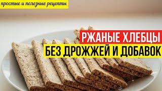 Ржаные хлебцы без дрожжей и добавок. Здоровые и полезные рецепты.