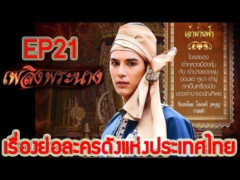 เรื่องย่อละคร เพลิงพระนาง EP21 ♣ ช่อง7 เสียงชัด HD