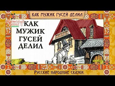 Как мужик гусей делил. Русская народная сказка.