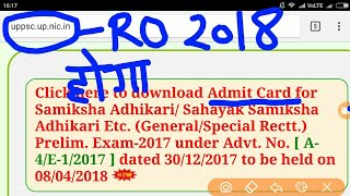 UPPSC RO 2018 ADMIT CARD ! एक जरूरी सूचना uppcs uppsc ro aro samiksha adhikari exam date latest news