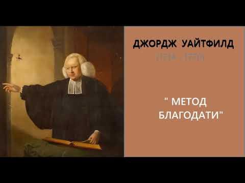 ДЖОРДЖ УАЙТФИЛД-МЕТОД БЛАГОДАТИ