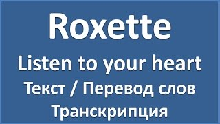 Roxette Listen To Your Heart текст перевод и транскрипция слов