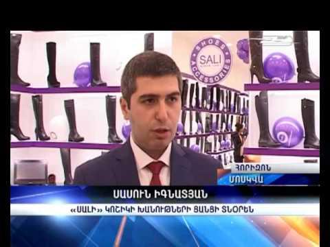 Открытие обувного магазина SALI в ТРЦ Ереван Плаза